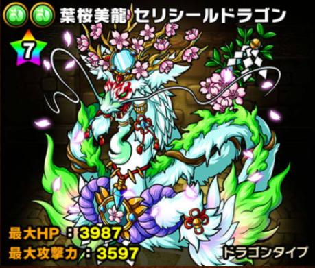 ★7「葉桜美龍 セリシールドラゴン」(森&森)の画像