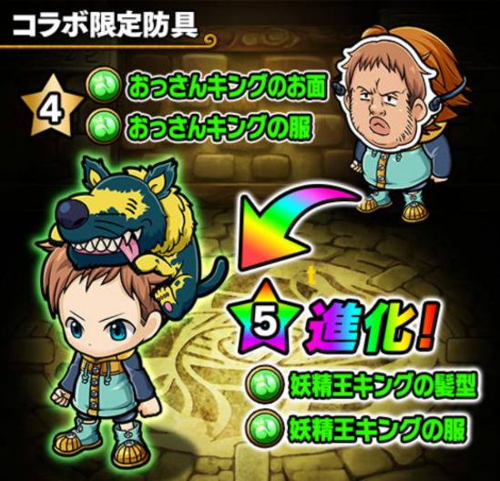 ★4兜&鎧「おっさんキング防具」(森属性 New!)の画像