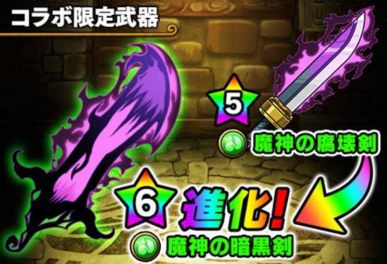 ★5剣「魔神の腐界剣」(森属性 New!)の画像