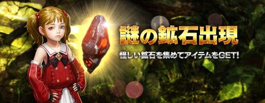 謎の鉱石イベント開催の画像