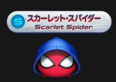 スカーレット・スパイダーの属性についての画像