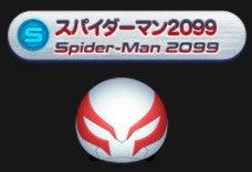 スパイダーマン2099の属性についての画像