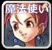 ゼシカ(魔法使い)