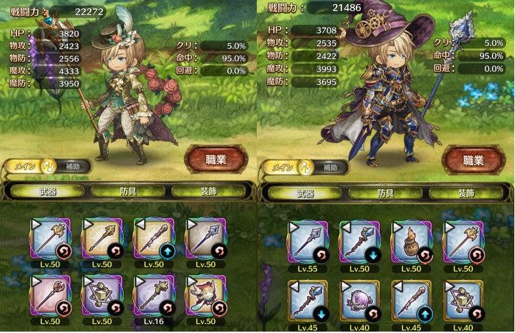 左:魔攻4333    右:魔攻3993の画像