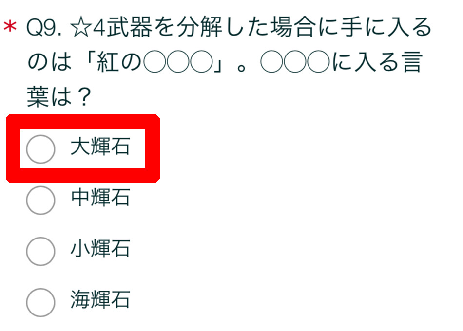 Q9.☆4武器を分解した場合に手に入るのは「紅の〇〇〇」。〇〇〇に入る言葉は?の画像