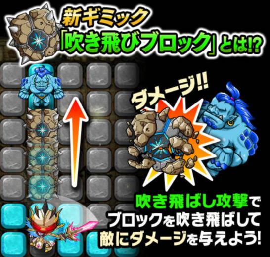 新ギミック登場!『吹き飛びブロック!』の画像