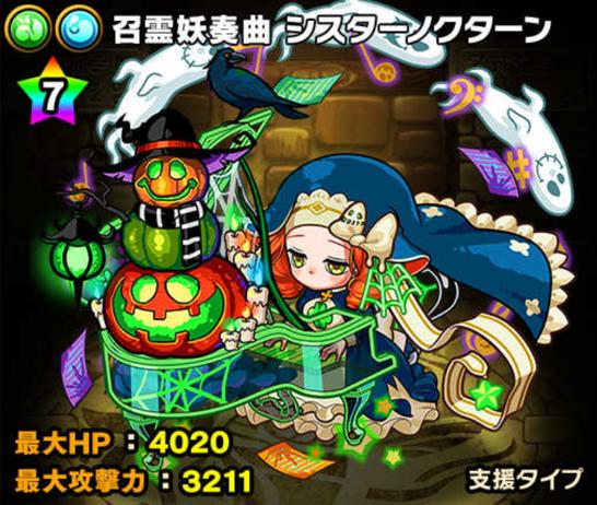 ★7「召霊妖奏曲 シスターノクターン」(森&水)の画像