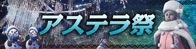アステラ祭【煌めきの宴】最新情報