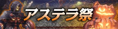 アステラ祭【豊穣の宴】