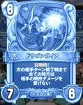 12将最強 ドラゴンガイア
