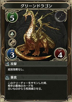 グリーンドラゴン