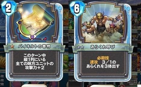 ◆注意すべきカードの画像