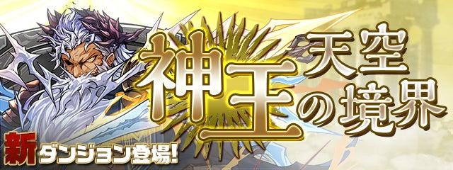 第3弾新ダンジョン「神王の天空境界」登場!の画像