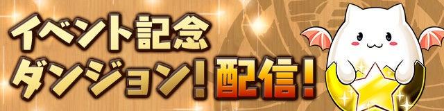 第1弾『イベント記念ダンジョン!』を配信!の画像