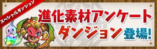 第9弾スペシャルダンジョン「進化素材アンケートダンジョン」登場!!の画像