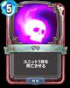 ザキ(ククール)