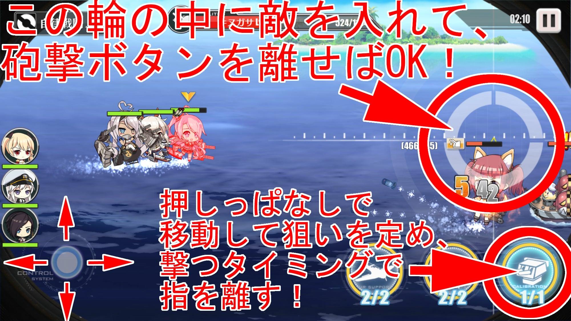 戦艦&砲艦の砲撃方法の画像