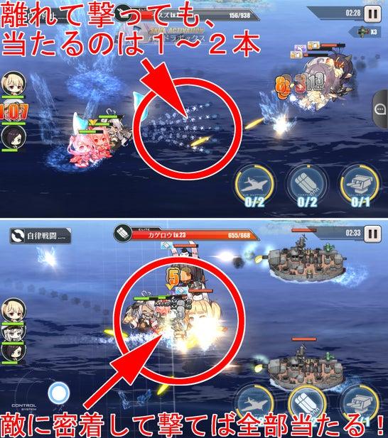 より効果的な魚雷の撃ち方の画像