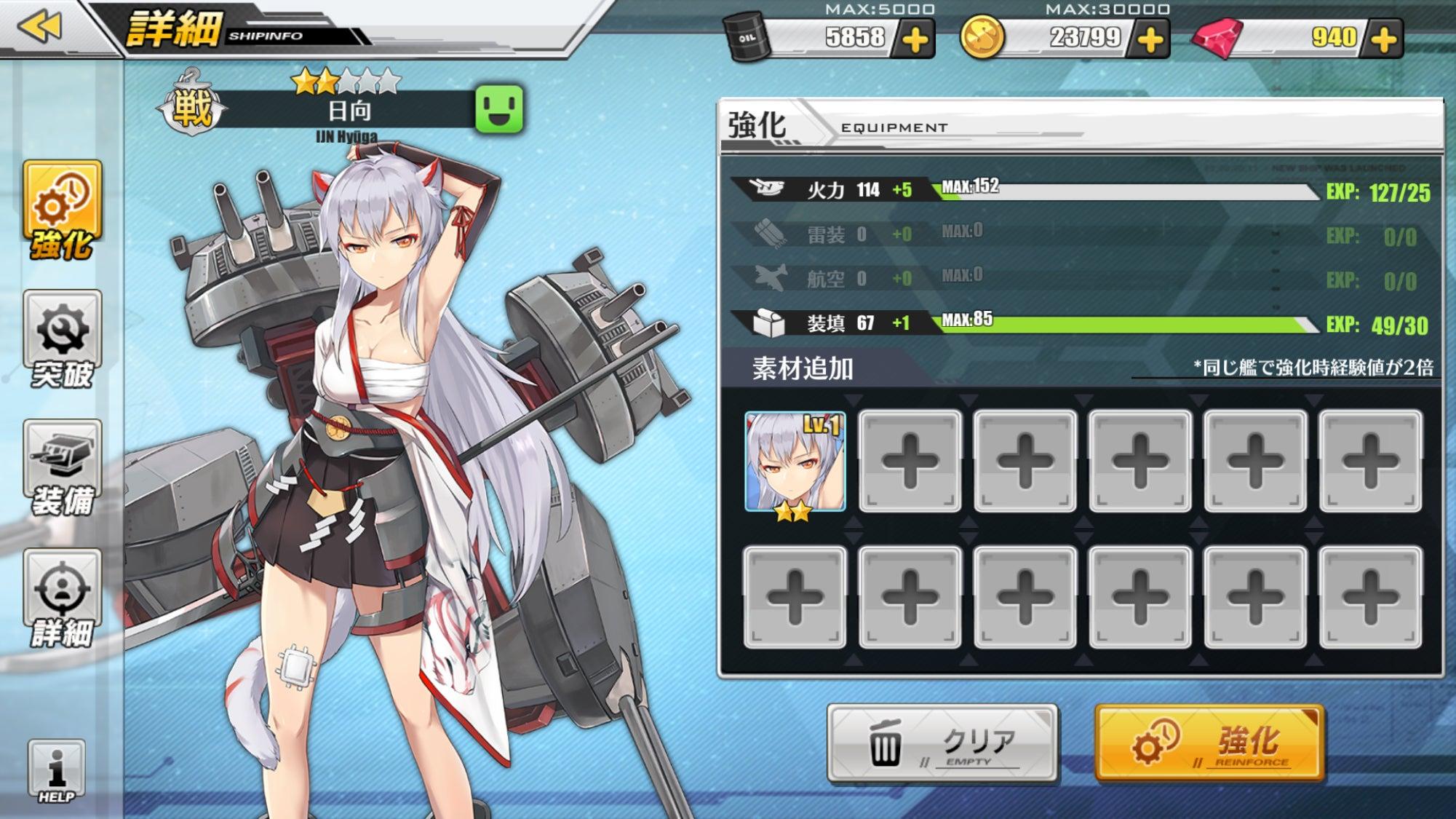 レア度がR以上の艦は強化素材にすべきか?の画像