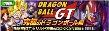 GT〜究極のドラゴンボール〜
