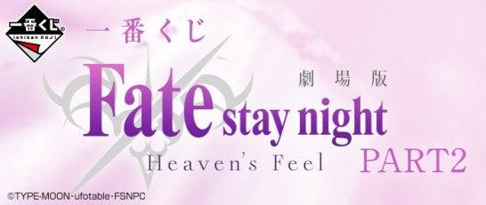 【FGO】一番くじ 劇場版『Fate/HF』PART2の販売決定の画像