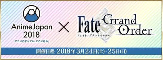 【FGO】『AnimeJapan 2018』に『Fate/Grand Ordar』が登場!の画像