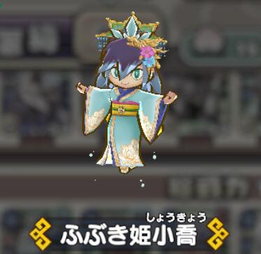 ふぶき姫小橋
