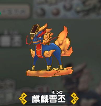 麒麟曹丕(そうひ)