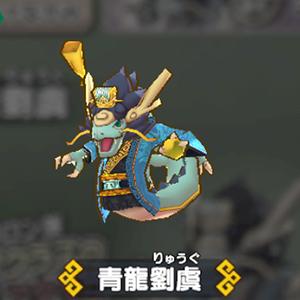 青龍劉虞(りゅうぐ)