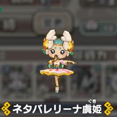 ネタバレリーナ虞姫