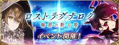 イベント ロストラグナロク-輪廻の斬ル姫-