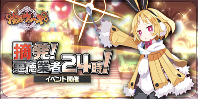 魔界ウォーズ初イベント「摘発!悪徳業者24時!」