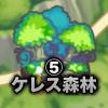 ケレス森林