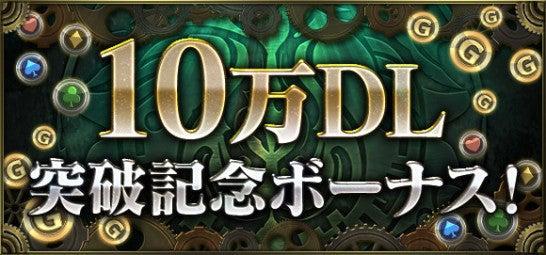 10万DL突破記念キャンペーン