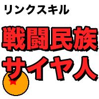 リンクスキル「戦闘民族サイヤ人」持ちのキャラクター一覧