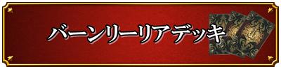 バーンリーリアデッキの画像