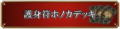 護身符ホノカデッキの画像