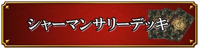 シャーマンサリーデッキの画像