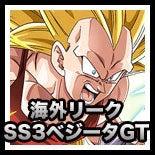 海外版リーク|技の超サイヤ人3ベジータ(GT)