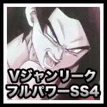 Vジャンプリーク|新フェス限「フルパワーSS4悟空」が登場
