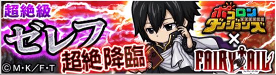 期間限定スペシャルイベント「ゼレフ 超絶降臨」開催!の画像