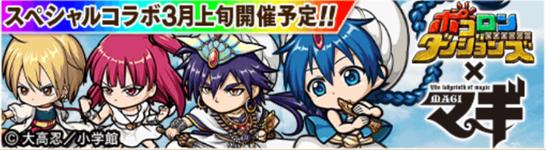 【予告】『ポコダン』×『マギ』スペシャルコラボ開催!の画像