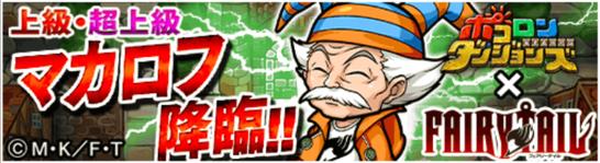 期間限定スペシャルイベント「マカロフ 降臨!!」開催中!の画像