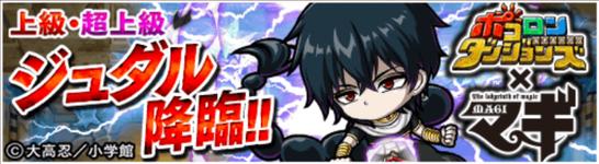 【予告】スペシャルイベント「ジュダル 降臨!」開催!の画像