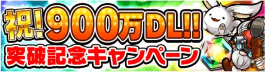 祝!900万DL!!突破記念キャンペーン開催中!の画像