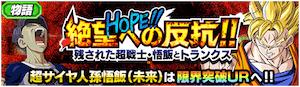 絶望への反抗!! 残された超戦士・悟飯とトランクス