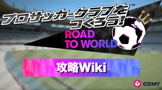 『サカつくRTW』攻略Wiki