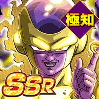 【極限の悪】ゴールデンフリーザ(知)