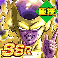 【極限の悪】ゴールデンフリーザ(技)