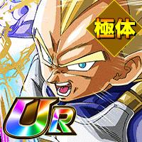 UR【至高の必殺技】超サイヤ人ベジータ(極体)